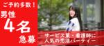 【宮城県仙台の恋活パーティー】ファーストクラスパーティー主催 2018年12月22日