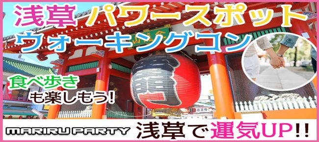 12月8日(土) ご利益&出逢い!下町江戸情緒を体感!浅草を巡るパワースポットウォーキングコン!