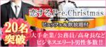 【千葉県船橋の恋活パーティー】キャンキャン主催 2018年12月16日