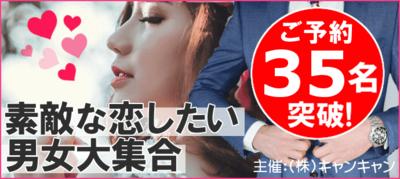 【栃木県宇都宮の恋活パーティー】キャンキャン主催 2018年12月16日