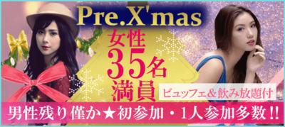 【愛知県栄の恋活パーティー】キャンキャン主催 2018年12月16日