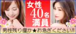 【東京都恵比寿の恋活パーティー】キャンキャン主催 2018年12月16日