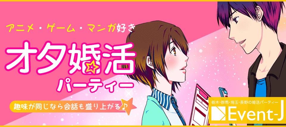 【宇都宮チアーズ】第67回オタ婚活・アニメ・ゲーム・マンガ好き