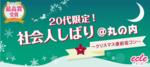 【東京都丸の内の恋活パーティー】えくる主催 2018年12月22日