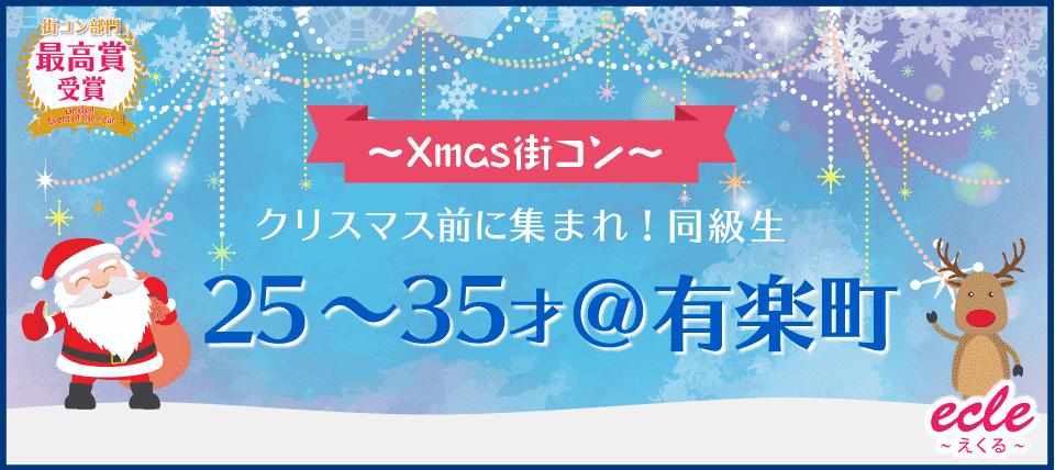 12/22(土)クリスマス前に集まれ!同級生25~35才@有楽町
