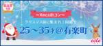 【東京都有楽町の恋活パーティー】えくる主催 2018年12月22日