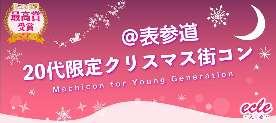 12/22(土)20代限定クリスマス街コン@表参道