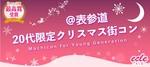 【東京都表参道の恋活パーティー】えくる主催 2018年12月22日