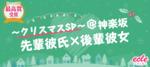 【東京都神楽坂の恋活パーティー】えくる主催 2018年12月22日