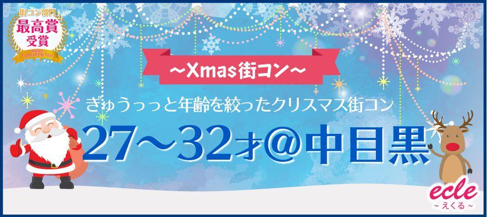 12/22(土)【27~32才】ぎゅぅっっと年齢を絞ったクリスマス街コン@中目黒
