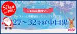 【東京都中目黒の恋活パーティー】えくる主催 2018年12月22日