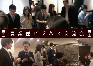異業種ビジネスランチ交流会in青山~個人事業主・経営者交流会~