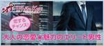 【東京都青山の婚活パーティー・お見合いパーティー】ホワイトキー主催 2018年12月2日