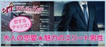 【東京都青山の婚活パーティー・お見合いパーティー】ホワイトキー主催 2018年12月23日