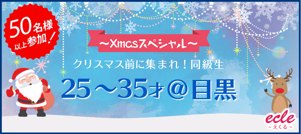 12/23(日)クリスマス前に集まれ!同級生25~35才@目黒