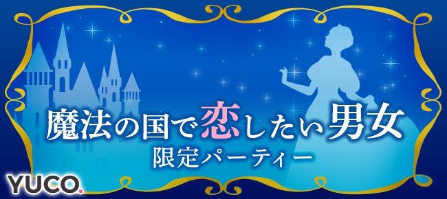 魔法の国で恋したい♪男女限定婚活パーティー 20代中心@恵比寿 12/15