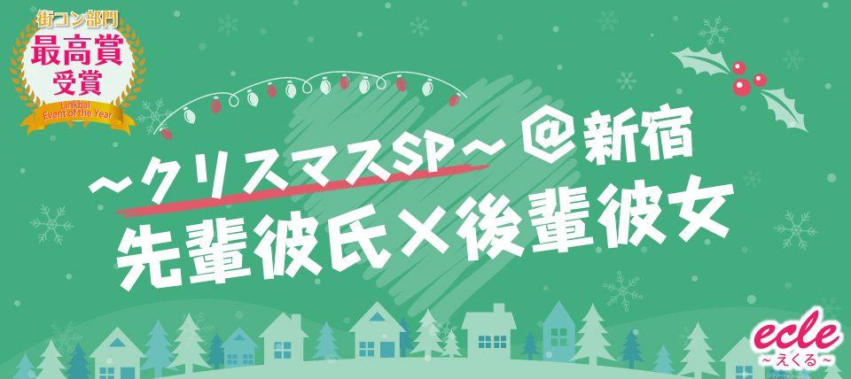 12/23(日)先輩カレシ×後輩カノジョ@新宿〜クリスマスSP〜