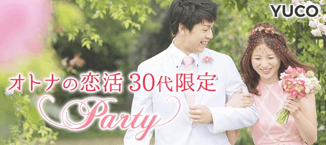 オトナ婚活☆30代限定パーティー@銀座 12/16