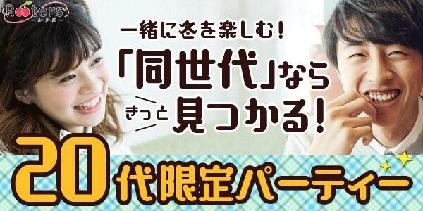 年末♪1人参加限定【冬の20代恋活パーティー】ルーターズが誇る表参道の20代限定人気恋活イベント!