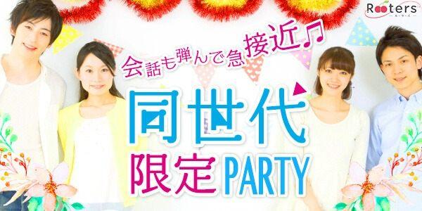 1人参加大歓迎【同世代恋活パーティー】表参道の恋活祭り♪美味しいビュッフェを味わいながらドキドキシャッフルタイム♪