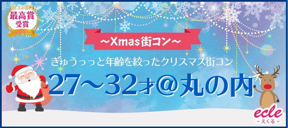 12/24(月)【27~32才】ぎゅぅっっと年齢を絞ったクリスマス街コン@丸の内
