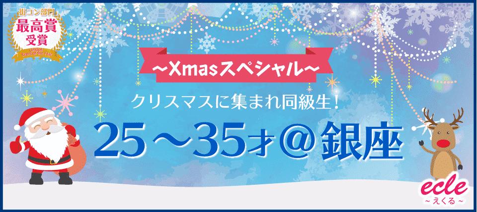 12/24(月)クリスマスに集まれ!同級生25~35才@銀座