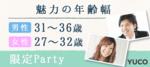 【東京都恵比寿の婚活パーティー・お見合いパーティー】Diverse(ユーコ)主催 2018年12月22日