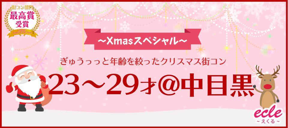 12/24(月)【23~29才】ぎゅぅっっと年齢を絞ったクリスマス街コン@中目黒
