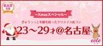 【愛知県名駅の恋活パーティー】えくる主催 2018年12月23日