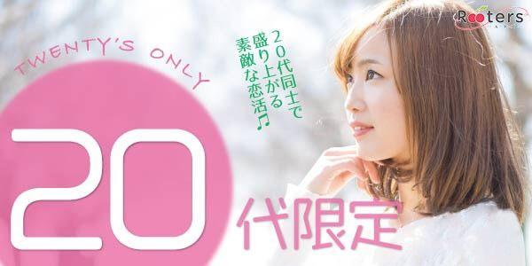 ★東京恋活祭★20代限定MAX100人恋活パーティー~表参道のお洒落ラウンジで恋活パーティー♪