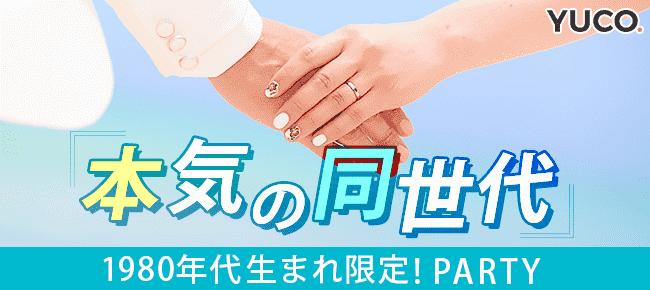 80年代生まれ限定!本気の同年代婚活パーティー☆@恵比寿 12/22
