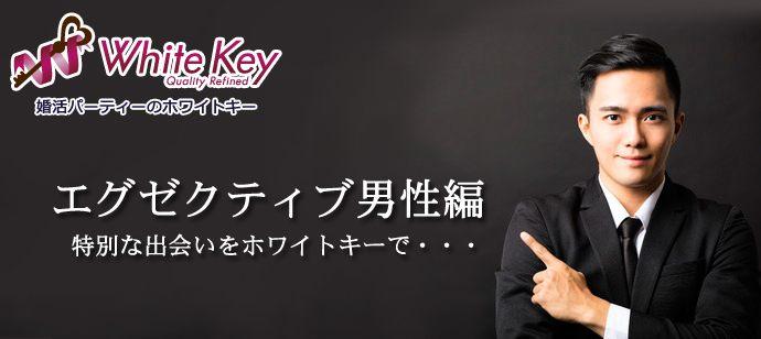 仙台 ☆半個室スタイル☆White Keyのラグジュアリーライン♪「エグゼクティブ男性☆年収450万円以上限定」〜Premium Night☆職場以外で恋したい〜