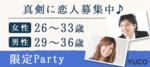 【東京都恵比寿の婚活パーティー・お見合いパーティー】Diverse(ユーコ)主催 2018年12月23日