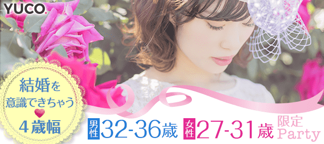 《4歳幅♪》男性32-36×女性27-31限定婚活パーティー @恵比寿 12/24