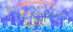 【山口県山口の恋活パーティー】スマートパーティー主催 2018年12月21日