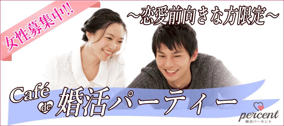 カフェde婚活パーティー 恋愛を前向きにお考えの方限定 12月23日(日)13:00~