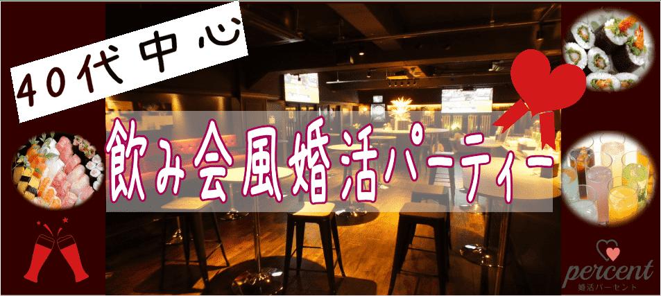 40代中心×心斎橋開催 飲み会風婚活パーティー 12月14日(金)19:30~