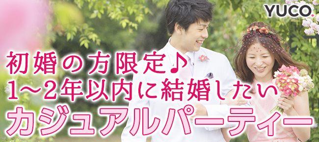 初婚の方限定♪1~2年以内に結婚したいカジュアル婚活パーティー @恵比寿 12/29