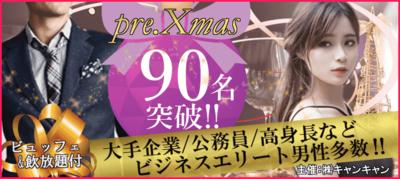 【東京都銀座の恋活パーティー】キャンキャン主催 2018年12月21日