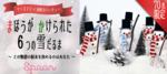 【愛知県名駅の趣味コン】イベントSpoon主催 2018年12月24日