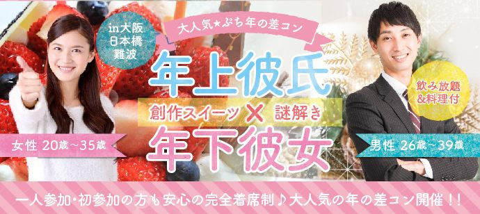【ぷち年の差(男性26~39、女性20~35)】 クリスマス前! 難波・日本橋エリアで謎解き♪ 謎を解いてスイーツの材料を手に入れろ! プレクリスマススイーツパーティー★