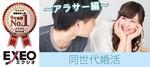 【東京都八重洲の婚活パーティー・お見合いパーティー】エクシオ主催 2018年11月13日