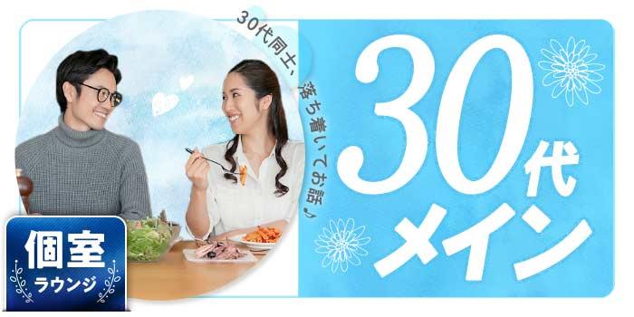 【静岡県浜松の婚活パーティー・お見合いパーティー】シャンクレール主催 2018年12月18日