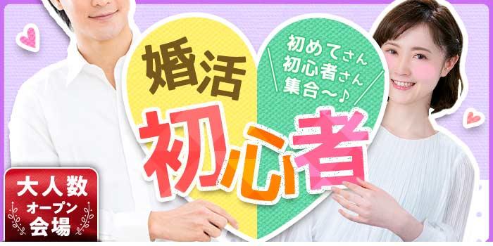 【三重県津の婚活パーティー・お見合いパーティー】シャンクレール主催 2019年2月16日