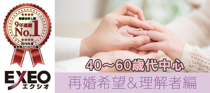 個室パーティー【再婚希望&理解者 40~60歳代中心編】