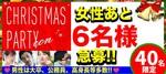 【大分県大分の恋活パーティー】街コンkey主催 2018年12月24日