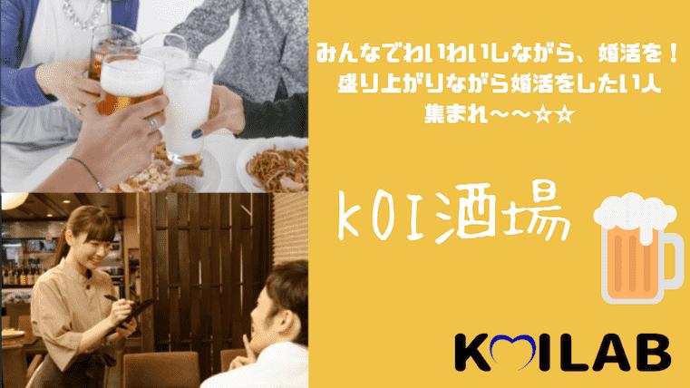 【東京都新宿の婚活パーティー・お見合いパーティー】株式会社パールトラベル主催 2018年11月24日