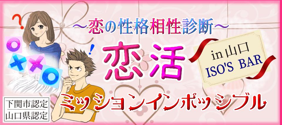 【山口県山口の恋活パーティー】株式会社ネクストステージ主催 2018年11月18日
