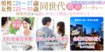【東京都丸の内の婚活パーティー・お見合いパーティー】街コンmap主催 2018年12月1日