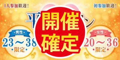 【北海道旭川の恋活パーティー】街コンmap主催 2018年12月11日